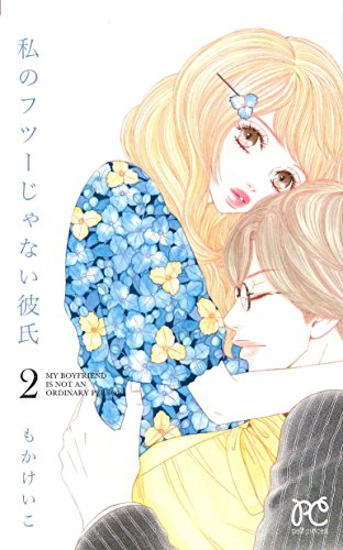 私のフツーじゃない彼氏(2): プリンセス・コミックス プチプリ