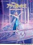 ピアノソロ/弾き語り 中級 アナと雪の女王~日本語版サウンドトラックより~