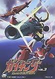 ガイキング VOL.3 [DVD]