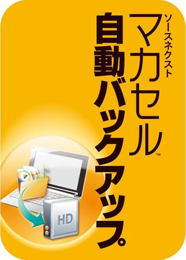 法律黄ばむ感覚ソースネクスト マカセル 自動バックアップ|ダウンロード版