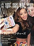 月刊事業構想 (2014年11月号 特集 メディア・ベンチャーズ)
