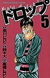 ドロップ 5 (少年チャンピオン・コミックス)