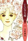 いたいけな瞳〔文庫〕(1) (小学館文庫)