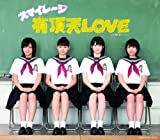 有頂天LOVE(初回生産限定盤D)