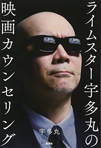 ライムスター宇多丸の映画カウンセリング