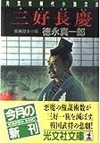 三好長慶 (光文社文庫―光文社時代小説文庫)
