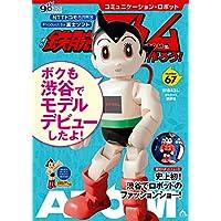 コミュニケーション・ロボット 週刊 鉄腕アトムを作ろう! 2018年 67号 9月4日号【雑誌】