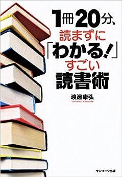 [渡邊 康弘]の1冊20分、読まずに「わかる!」すごい読書術