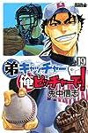 弟キャッチャー俺ピッチャーで!(19) (ライバルコミックス)