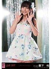 【薮下柊】 公式生写真 AKB48 「LOVE TRIP / しあわせを分けなさい」 劇場盤 進化してねえじゃんVer.