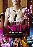 ネリー 世界と寝た女[DVD]