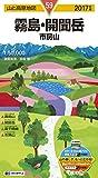 山と高原地図 霧島・開聞岳 市房山 2017 (登山地図 | マップル)