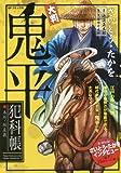 大判鬼平犯科帳本所・桜屋敷 (SPコミックス SP NEXT)