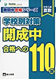 中学入試算数開成中合格への110題 (難関中合格シリーズ 学校別対策 4)