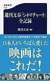 「週刊文春「シネマチャート」全記録 (文春新書)」販売ページヘ