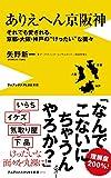 """ありえへん京阪神 - それでも愛される、京都・大阪・神戸の""""けったい""""な面々 -"""