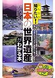 日本の世界遺産がわかる本 (まなぶっく)