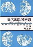 現代国際関係論―21世紀へのパースペクティヴ