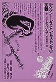 世界幻想文学大系 第16巻 B ペルシーレスとシヒスムンダの苦難 下