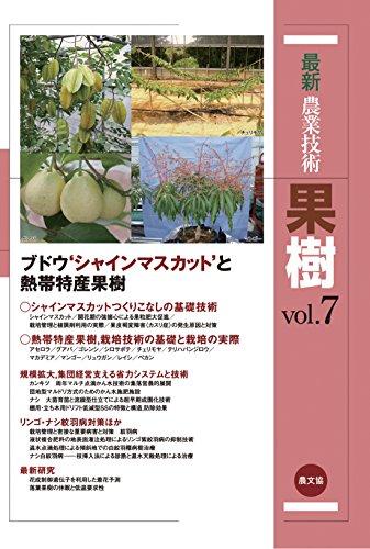最新農業技術 果樹 vol.7...