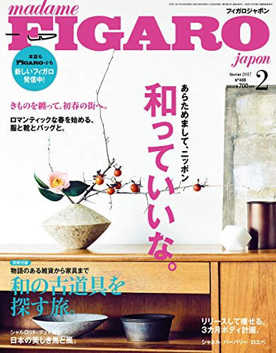 madame FIGARO japon (フィガロ ジャポン) 2017年2月号 [あらためまして、ニッポン 和っていいな。]の詳細を見る