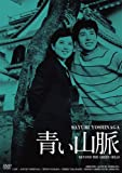 青い山脈 HDリマスター版[DVD]