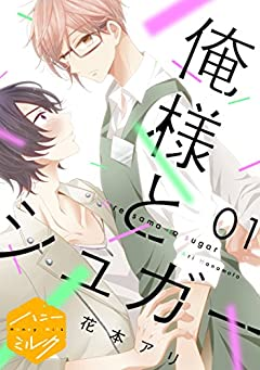 俺様とシュガー 分冊版(1) (ハニーミルクコミックス)