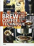 BREW COFFEE TECHNIQUE―「各種の抽出器具と抽出法」