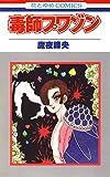 毒師プワゾン (花とゆめコミックス)