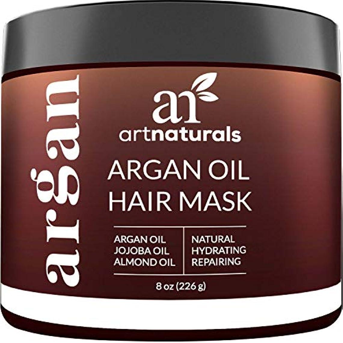 シュリンクマート回復するArtnaturals アルガンオイルヘアマスク 226g [並行輸入品]