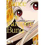 愛蔵版 ダンス イン ザ ヴァンパイアバンド3 (コロナ・コミックス)