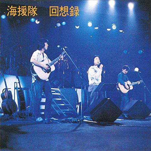 回想録 (福岡サンパレスLive(1982))