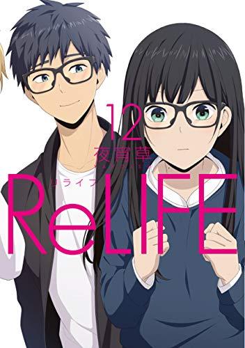 [夜宵草] ReLIFE (リライフ) 第01-12巻