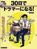 30日でドラマーになる!  (DVD付) (リズム&ドラム・マガジン)