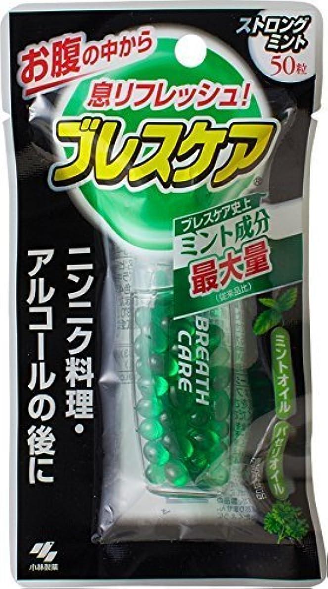 化合物色合い欠点ブレスケア 水で飲む息清涼カプセル 本体 ストロングミント 50粒