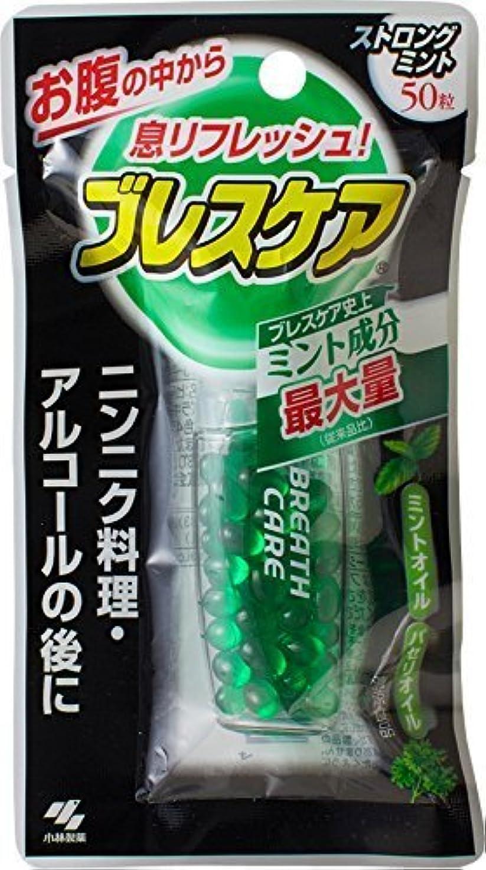 する責硬いブレスケア 水で飲む息清涼カプセル 本体 ストロングミント 50粒