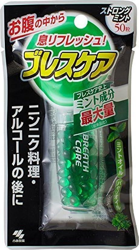 上がるストッキング精巧なブレスケア 水で飲む息清涼カプセル 本体 ストロングミント 50粒