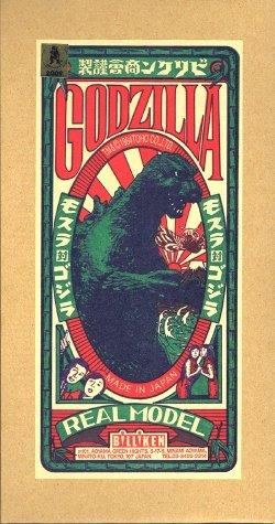 1964 ゴジラ(モスラ対ゴジラ)未彩色組み立てキット