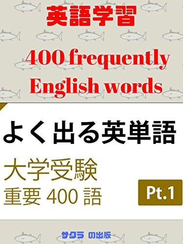 大学入学試験英語の単語が頻繁に出現することを覚えておくための重要な単語400件(シングル)part1