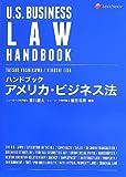 ハンドブック アメリカ・ビジネス法 U.S.BUSINESS LAW HANDBOOK