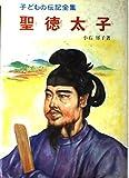聖徳太子 (子どもの伝記全集 45)
