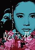 乾いた花 [DVD] 画像