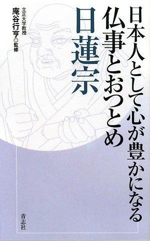 日本人として心が豊かになる仏事とおつとめ 日蓮宗