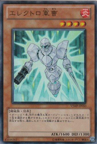遊戯王 エレクトロ軍曹 ウルトラレア VJMP-JP050
