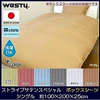 日用品 寝装 寝具 関連商品 国産 綿100% ストライプサテンスペシャル ボックスシーツ シングル 約100×200×25cm 810070 GY?チャコール