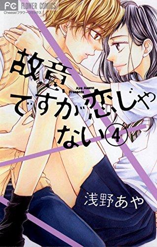 故意ですが恋じゃない(4) (フラワーコミックス)の詳細を見る
