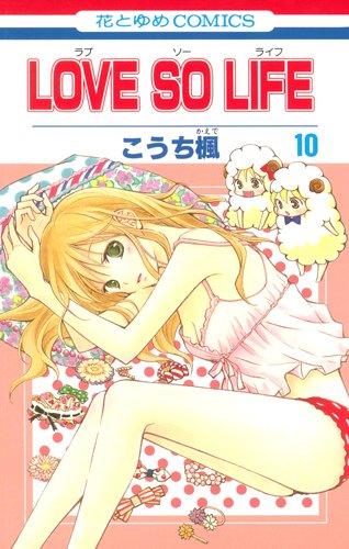 LOVE SO LIFE 10 (花とゆめCOMICS)の詳細を見る