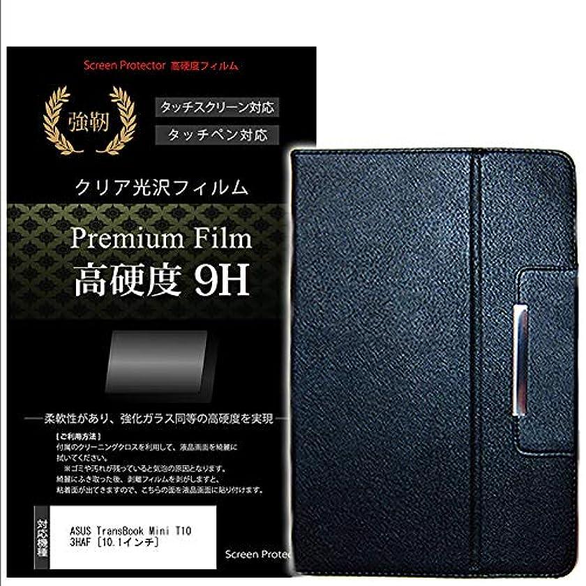 出血マーキー土器メディアカバーマーケット ASUS TransBook Mini T103HAF [10.1インチ(1280x800)]機種で使える【スタンド機能付 タブレットケース と 強化ガラス同等 高硬度9H 液晶保護フィルム のセット】
