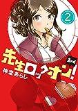 先生ロックオン! 2nd 2 完結 (バンブーコミックス)