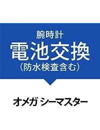 電池交換サービス(防水検査、パッキン交換、金属ベルト洗浄を含む)[オメガ シーマスター]Omega Seamaster